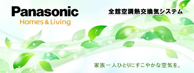 Panasonic 全館空調熱交換気システム