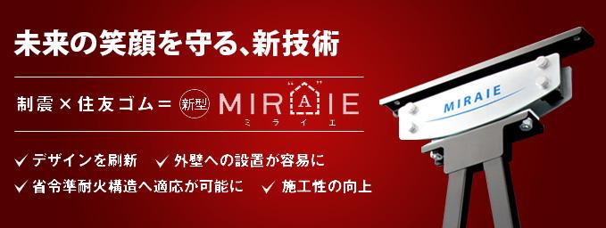 﨑田工務店はMIRAIE搭載ホームビルダーで